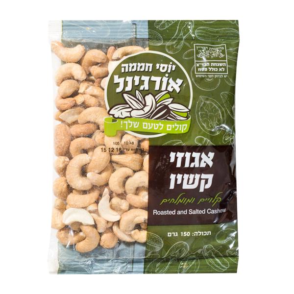 אגוז קשיו ארוז 150 גר׳